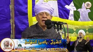 الشيخ ياسين التهامي - حفلة السيدة نفيسه 2020 - كاملة