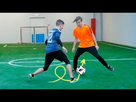 Уроки футбольных финтов скачать видео