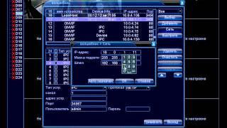 Как подключить IP видеокамеры к NVR «Master» MR-IPR24L или MR-IPR24F.24f