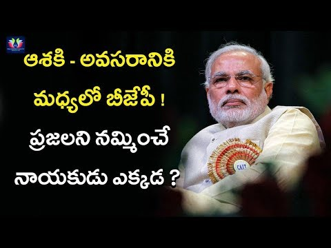 BJP Leaders Over-Confidence On Andhra Pradesh Assembly Elections | 2019 Elections | TFC News