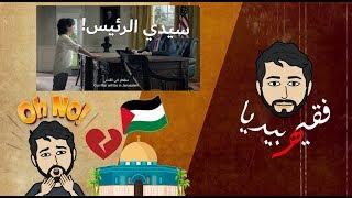 #فقيهبيديا | ردة فعلي على اغنية سيدي الرئيس | Reaction To Zain Commercial Ramada