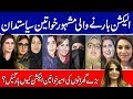 Top Female Politician Contested Election 2018 Pakistani Women Politician Sumaira Malik Yasmin Rashid