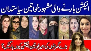 Top Female Politician Contested Election 2018|Pakistani Women Politician|Sumaira Malik|Yasmin Rashid