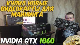 Купил новые видеокарты GTX 1060 для майнинга криптовалют. GTX 1060 6Gb Asus Strix и Corsair CX750M