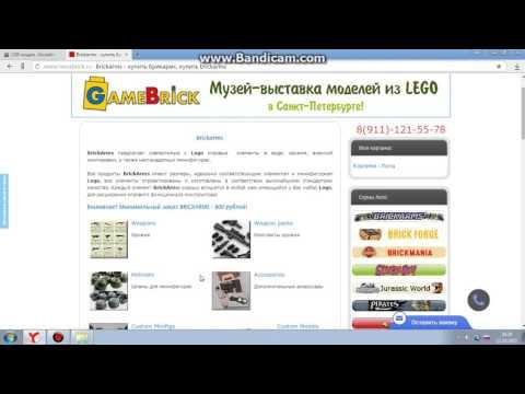 Как заказывать LEGO с интернет магазина NEVABRICK