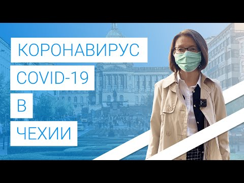Коронавирус в Чехии. Что происходит в Чехии во время мировой пандемии вируса COVID-19?