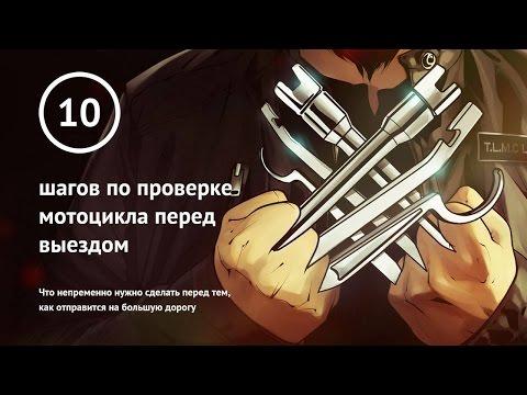 [MOTO.KP.RU] 10 шагов по проверке мотоцикла перед выездом