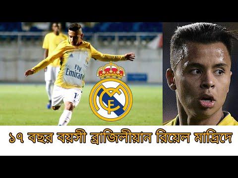 ১৭ বছর বয়সী ব্রাজিলীয়ান বিস্ময় বালক কে কিনে নিলো রিয়েল মাদ্রিদ | Real Madrid Transfer News