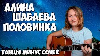 Танцы Минус-Половинка( cover by Алина Шабаева)
