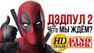 Дэдпул 2 лучший трейлер фильма. Смотреть Дэдпул 2 онлайн. Что посмотреть.