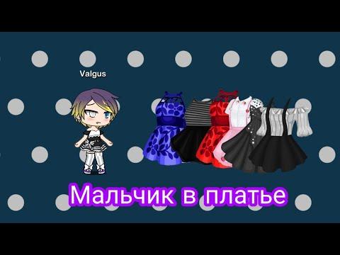 Мальчик в платье (1 серия) Gacha Live //на русском языке//