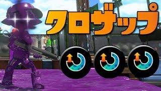 【スプラトゥーン2】スぺ増ガン積み黒ザップでインクアーマー出しまくり!初心者にもおすすめ!