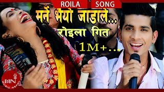 New Roila Song 2074/2017 | Marne Bhaiyo Jadole - Roshan Gaire & Asha KC