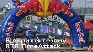 Відкриття сезону. RTR TimeAttack   Ауді Центр Віпос