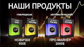 Автоматический бот для торговли на крипто бирже, которого вы полюбите!