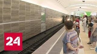 В Казани завершилось строительство первой линии метрополитена - Россия 24