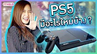 สิ่งที่จะเกิดขึ้นกับ PS5 ที่ใครๆรู้แล้วต้องอยากได้