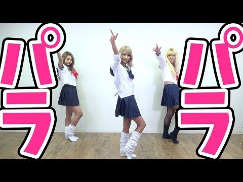 パラパラ踊ってみた with ゆまち&ゆきぽよ