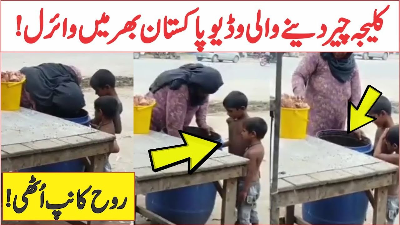 Very Emotional Video Of A Mother From Rahim Yar Khan Gone Viral | AR Videos