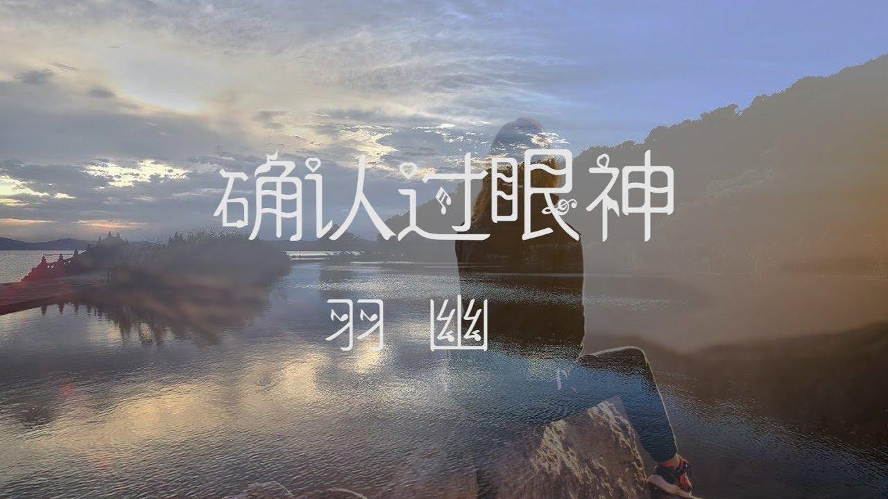孙雨幽 图_孙羽幽 - 确认过眼神 - YouTube