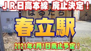 【JR日高本線廃止決定!】春立駅