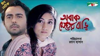 Obak Megher Bari | Bangla Eid Natok 2019 | Apurba | Safa Kabir | Channel i TV