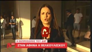 Στην Αθήνα η Βελκουλέσκου