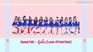 [male] Sweat16! - มุ้งมิ้ง [ Love Attention ]