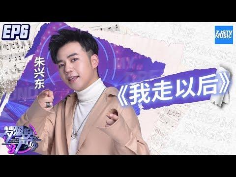 [ CLIP ] 朱兴东钢琴改编《我走以后》悲情嗓听哭导师团!《梦想的声音3》EP6 20181130 /浙江卫视官方音乐HD/