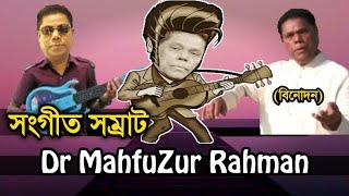 DR MAHFUZUR RAHMAN || ALL IN ONE