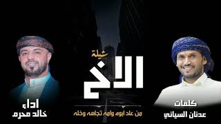 جديد الاستاذ | خالد محرم | شيله من عاد ابوه وأمه تجاهه | حصري ولأول مرة 2020©️