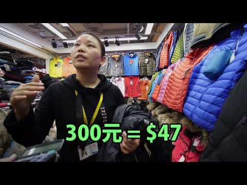 Chinese Bargain   Jacket