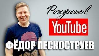 Рождённые в Youtube, #7 Фёдор Пескоструев