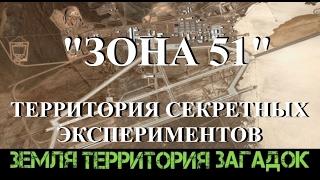 «Зона 51». Территория секретных экспериментов. Земля Территория Загадок. Выпуск 40.