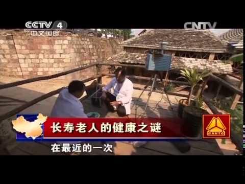 20140518 走遍中国 长寿老人的健康之谜