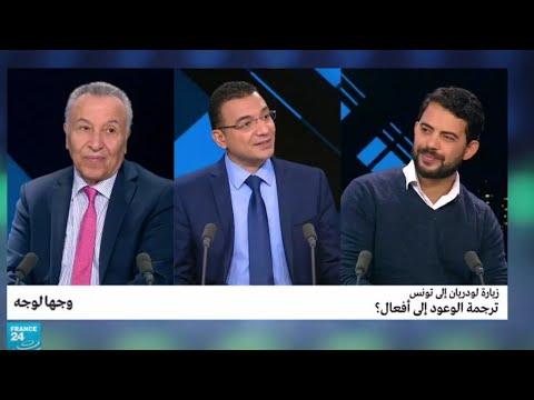 زيارة لودريان إلى تونس: ترجمة الوعود إلى أفعال؟  - 00:54-2018 / 10 / 23