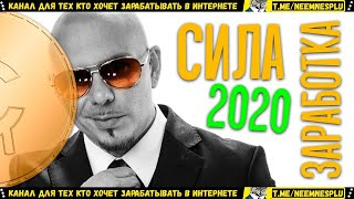 ЗАРАБОТОК В ИНТЕРНЕТЕ НА ЗАДАНИЯХ БЕЗ ВЛОЖЕНИЙ    ИНТЕРНЕТ РАБОТА 2020   СХЕМА ПРИБЫЛИ БЕЗ ПОТЕРЬ