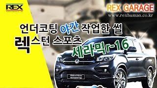 언더코팅 야간 작업한 썰~ 렉스턴 스포츠 세라믹r-16