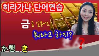 Day8-1_히라가나 단어연습① あ행~さ행   일본어가…