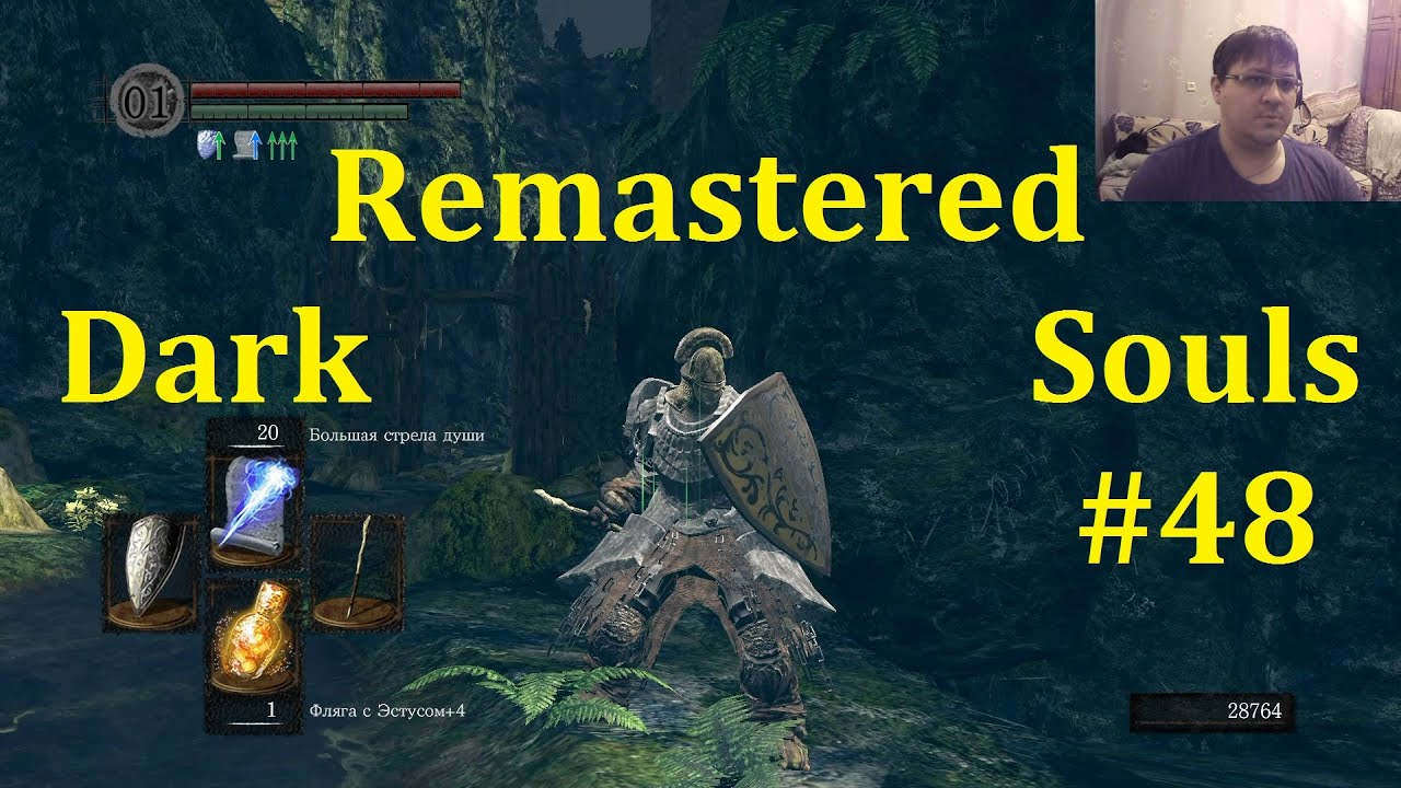 Dark Souls Remastered Прохождение ► Разведка боем #48