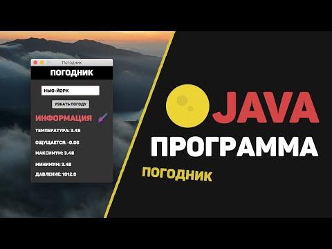 Сделал Java программу с интерфейсом / Погодное приложение