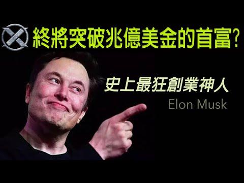 第一位資產突破兆億美金的世界首富?科技狂人-伊隆·馬斯克
