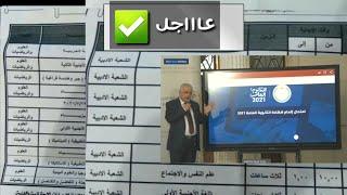 عاااجل // جدول امتحانات الثانوية العامة 2021 واهم النصائح