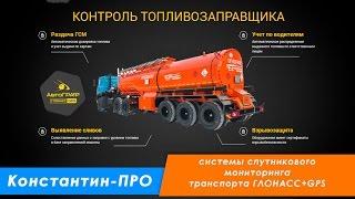 Константин-ПРО системы спутникового мониторинга транспорта ГЛОНАСС+GPS(, 2017-03-20T10:32:23.000Z)