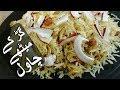 Gur Walay Chawal Recipe | Jaggery Rice