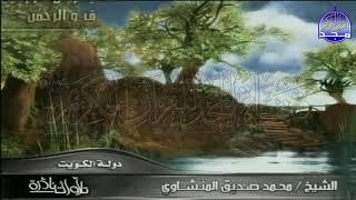 التلاوة المبكية الرائعة [ ] من سور ق والرحمن  [ ]  لقارئ القلوب 💕 محمد صديق المنشاوي | HD