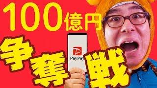 【速報】Amazonサイバーマンデーに飛びつくのはちょっと待て!PayPayの100億円キャンペーンがヤバ過ぎるから!知らない人は動画を見て