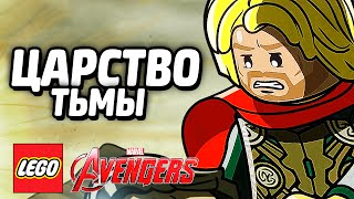 LEGO Marvel's Avengers Прохождение - ЦАРСТВО ТЬМЫ