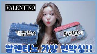 발렌티노 가방 언박싱취향저격 미니백 같이 뜯어요~! 5…