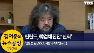 핀란드, 韓에 검체 진단 의뢰(임환섭)│김어준의 뉴스공장